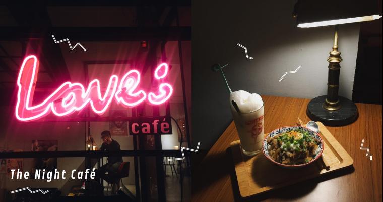 獻給設計系的爆肝同學們,台北 7 間深夜不熄燈咖啡廳,畢製加油喔!