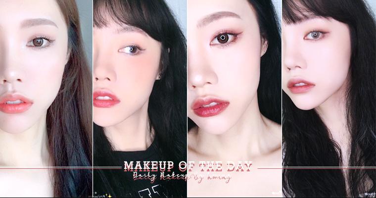 日常妝容一週間!追蹤這位韓國部落客Hwing,每天都有畫不完的乾淨漂亮妝容