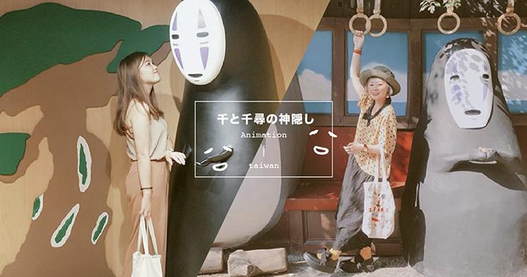 在台灣找到神隱少女的蹤跡~這次我要把無臉男和湯婆婆都帶去我家啊!此生最愛的動畫場景通通在台灣~
