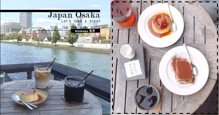搭錯飛機來到巴黎?日本的左岸浪漫,大阪市區「北濱河畔咖啡」用悠閒HOLD住整個行程!