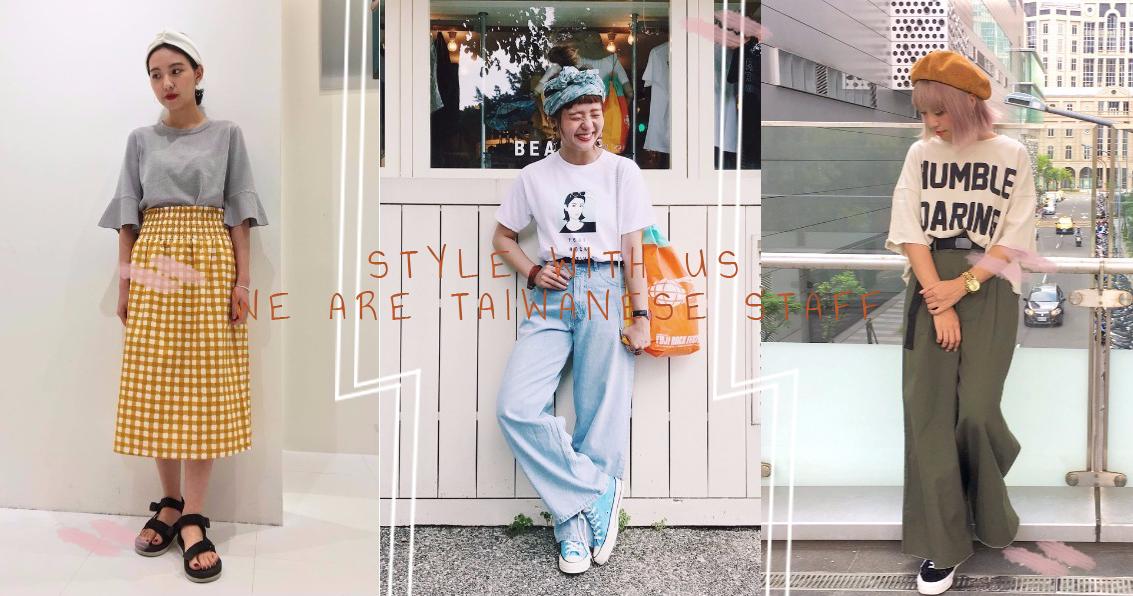 品牌店員根本臥虎藏龍!這三家日牌的台灣STAFF都有夠會穿,整套搭好完全逼人買單嘛!