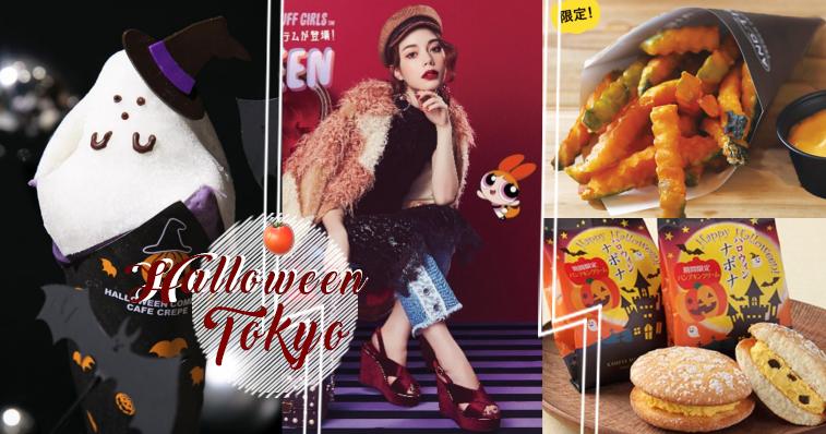 飛天小女警大勢登陸百貨萬聖節派對!走遍東京5大百貨限定活動!超Q幽靈可麗餅hen欠吃!