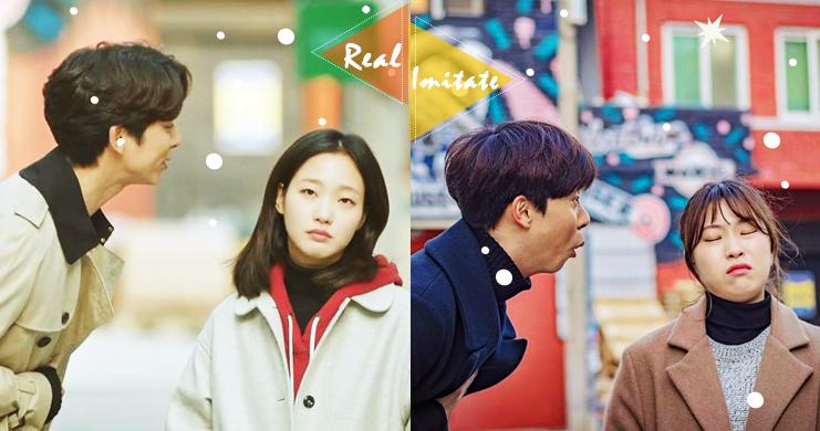 你們放太開了!韓國超有才情侶檔「搞笑還原」韓劇劇照,另類浪漫超煩但又好可愛!