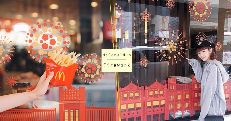 在麥當勞也能變身文藝少女!有點文青&有點復古風格窗貼太有fu、還是期間限定只能手刀衝