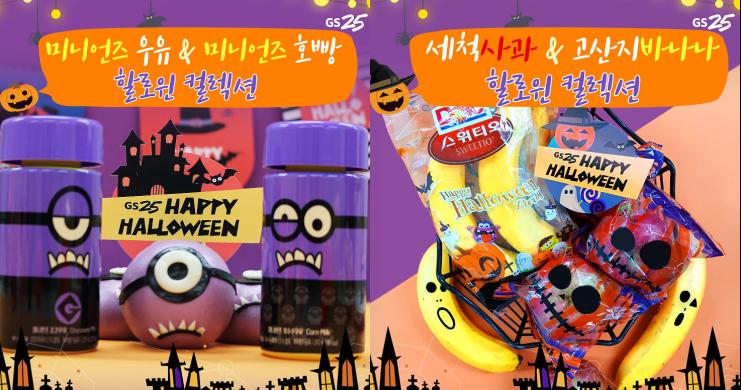 不給糖就搗蛋~連韓國便利商店都開始萬聖節趴了!Halloween推出一系列新包裝超燒的啦!