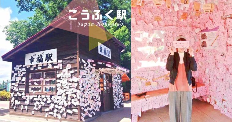 幸福不足?!來到日本北海道必打卡點—戀人的聖地「幸福車站」,直接通往下一站幸福!