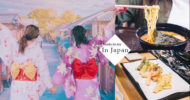 吃貨天堂來了!米其林壽司&天婦羅名店期間限定出沒、還有日式屋台B級美食也直接神還原