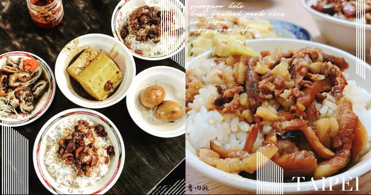有種來比魯啊!台北 8間熱門滷肉飯,沒吃過不要說你懂什麼叫魯