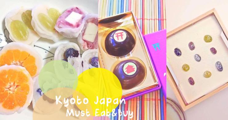 筆記抄到手軟!必吃必買必帶回國的京都人氣百年老店招牌菓子,一次收入行李箱!