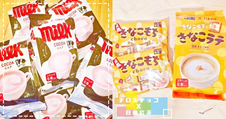 初秋也要暖呼呼!【日東紅茶 X 滋露巧克力】日本國民巧克力限定聯名療癒登場,快裝滿購物車推回家!