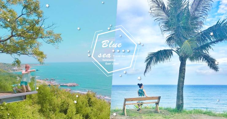請個假、給自己一趟看海發呆的療癒之旅!把一眼就愛上的海藍邊境全走一遍~這就出發去花東