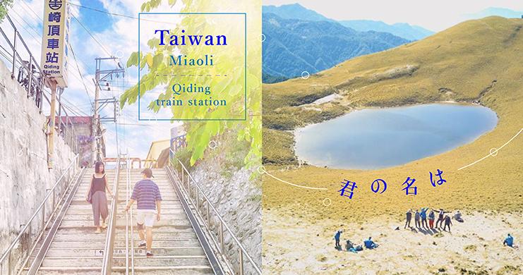 《你的名字》電影場景在台灣出現了!想當電影主角的,準備好你的相機立刻往苗栗移動!