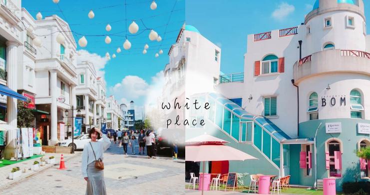 不管你什麼系,這次我是純白系!別家都沒報過的韓國「白色景點特輯」您請過目!