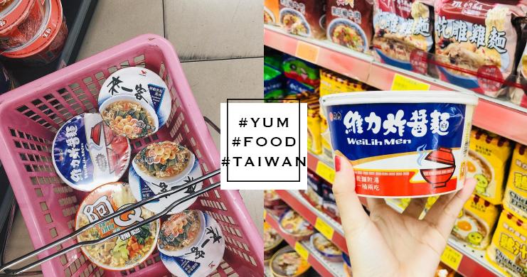 老實說我自己也愛吃啦~就連泡麵國的韓國人都愛這味,他們來台灣都買這幾款!