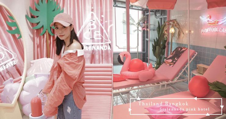 撒哇低卡~韓國Stylenanda Pink Hotel進軍曼谷,拍照區會不會「泰」夢幻!