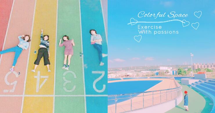 要是我家旁邊有這種可愛的運動場,我認真可以每天運動跑操場!讓女孩邊夢幻還能動起來的彩虹景點 TOP 4