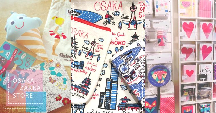 來人,托運行李再加20公斤!日網友默默買的大阪雜貨人氣店,腦波再強也會扛滿滿戰利品回家!