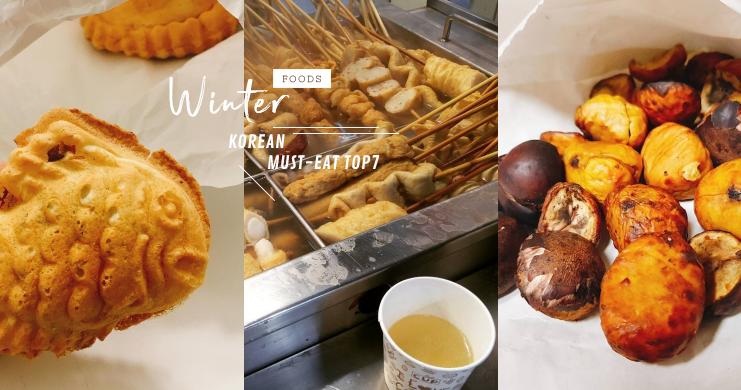 沒有歐爸陪,就用吃的來自我保暖吧~韓國冬天必吃7樣街邊小吃