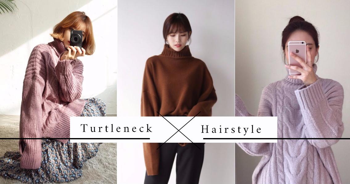 穿高領最怕圓臉現形!3種最適合高領毛衣的髮型,韓劇女主角的鵝蛋臉一秒就能穿出來!