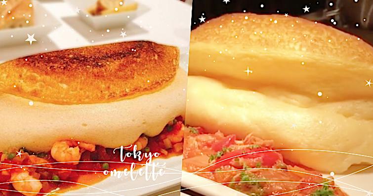 我不信這竟然是歐姆蛋!比鬆餅還鬆軟、雲朵般的舒芙蕾歐姆蛋大神火燒日本SNS,實在hen欠吃!