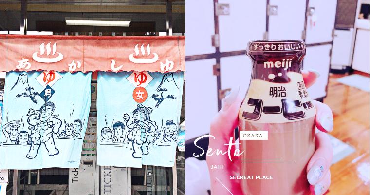 泡完湯來杯冰牛奶是基本!大阪市區體驗最道地錢湯,就算住青年旅館也能享受暖呼呼浴池!