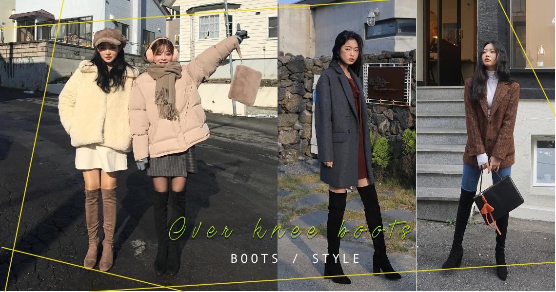 每年冬天一定要來雙定番款「過膝長靴」~跟著歐逆氣質又性感的小心機,用長靴穿出筆直大長腿吧!