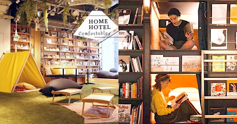 住在蔦屋書店不是夢!新宿「這兩家」全新24小時文青書店兼住宿盛大開幕!編輯帶你一探究竟!
