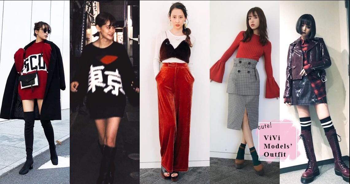私下的風格其實超親民第二彈!5位ViVi超人氣麻豆的私服穿搭,想穿出Model時尚氣場發摟她們就對了!