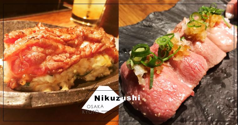 下輩子要投胎當舌頭!超狂大阪、京都「和牛炙燒肉壽司」精選,吃完下巴一起融化!