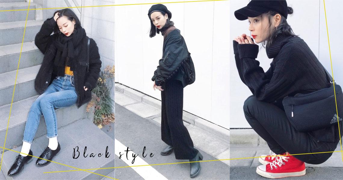 黑色不只百搭還超顯瘦!跟著這位157cm的仙氣日妞ARISA用「黑色系單品」搭出時尚纖瘦的冬季穿搭~