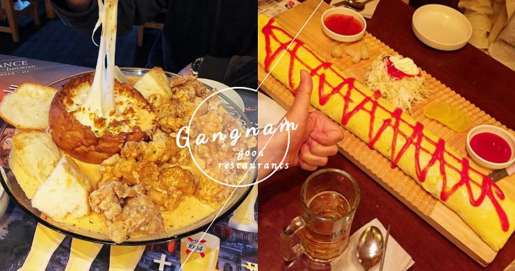 在充滿高貴氣息的江南區,坐下來跟親辜們喝幾杯吧!6家適合跟朋友醉一番的酒吧餐廳