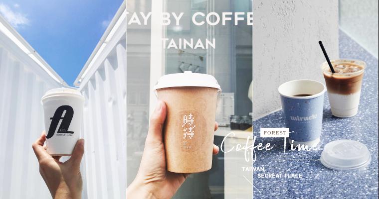 台灣一點都不輸外國!沒有藍瓶子也沒關係,精選台灣北中南 12間外帶咖啡