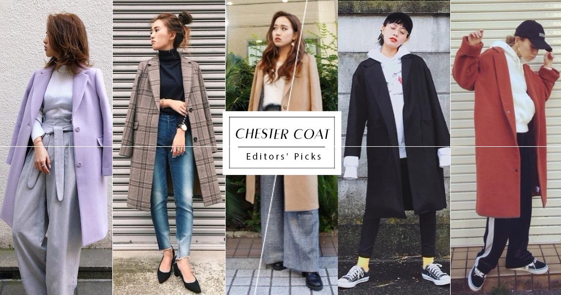 這個冬天深陷「切斯特大衣」的魅力中啊~5款美哭了的編輯推薦款,一起做個帥氣優雅的冬日女孩吧