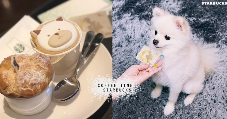 限量一千個黃金Lucky Bag!2018年韓國星巴克柴犬系列新上市,萌度破表汪汪來啦