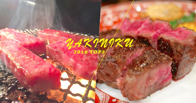 2018年呼聲最高日本和牛燒肉Top3!超難預約的搶手必吃神祕小店大公開!