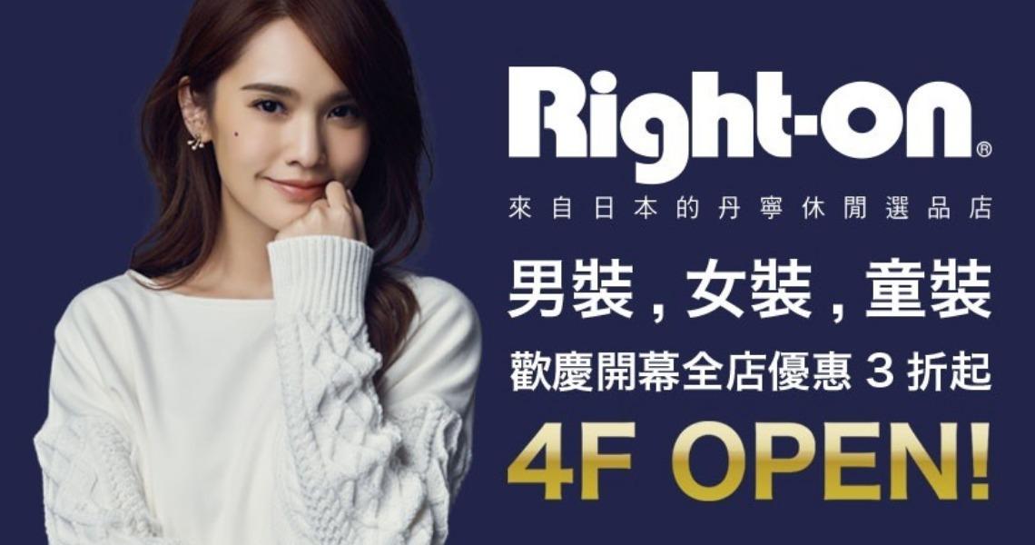 Right-On進駐桃園遠百,打造日式工業風選品店,1/12盛大開幕!