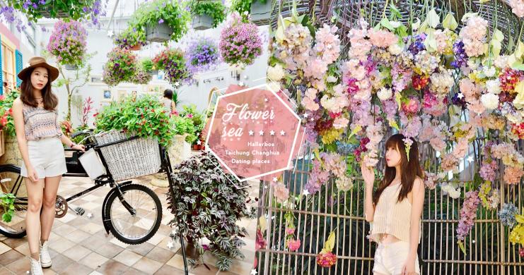 週末和閨蜜的約會就選定在這裡!北中南夢幻花朵景點通通在這篇,找天一起去當花仙子吧~