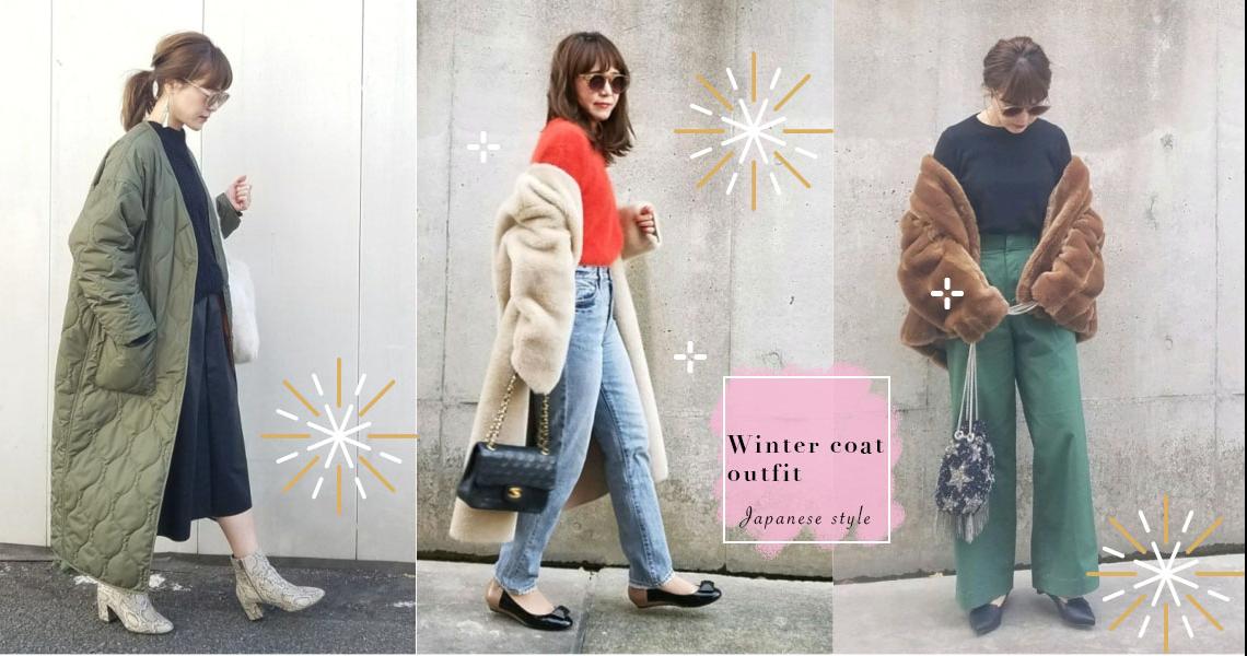 今年冬天必收的3款流行外套讓你不知道該怎麼搭配嗎?跟著這位日妞一起美美的駕馭這些冬季外套吧!