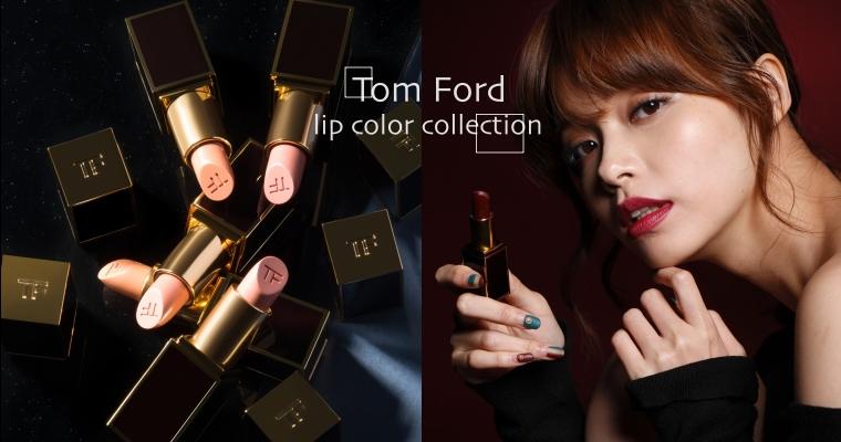 TOM FORD又來放火燒我們的錢包了,全新70色唇膏讓選色障礙的人試到手軟,2018的必備色是這兩個!