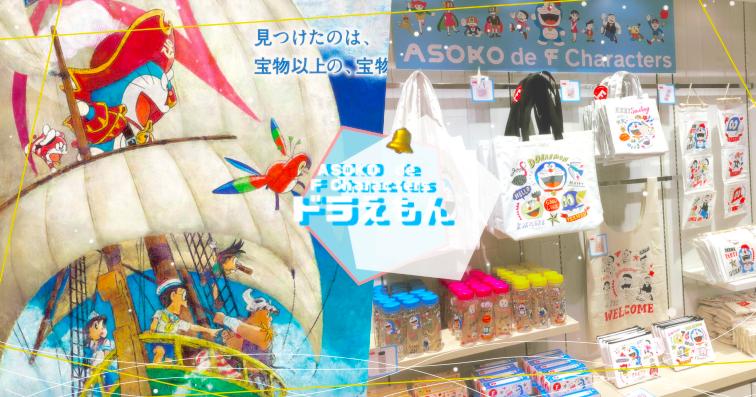 超夯聯名燃燒全日本!只要500円上下就能買到超限定多拉A夢雜貨週邊!這次不搶不行啊!