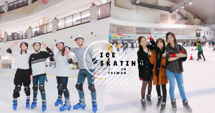 全台溜冰地圖一次總整理~不管是曖昧中還是熱戀中,假日約會沒事做,我們就去溜冰吧!