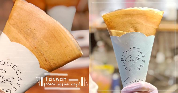 【搶先吃】給予超高評價!日本人超愛的法式可麗餅專賣店「gelato pique café」,台灣也吃得到新口味!