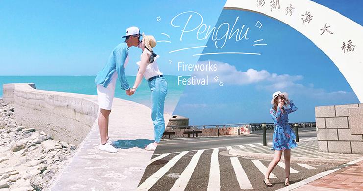 暑假我們去澎湖!澎湖住宿景點都幫你規劃好了,和男友規劃一場只有彼此的假期吧!