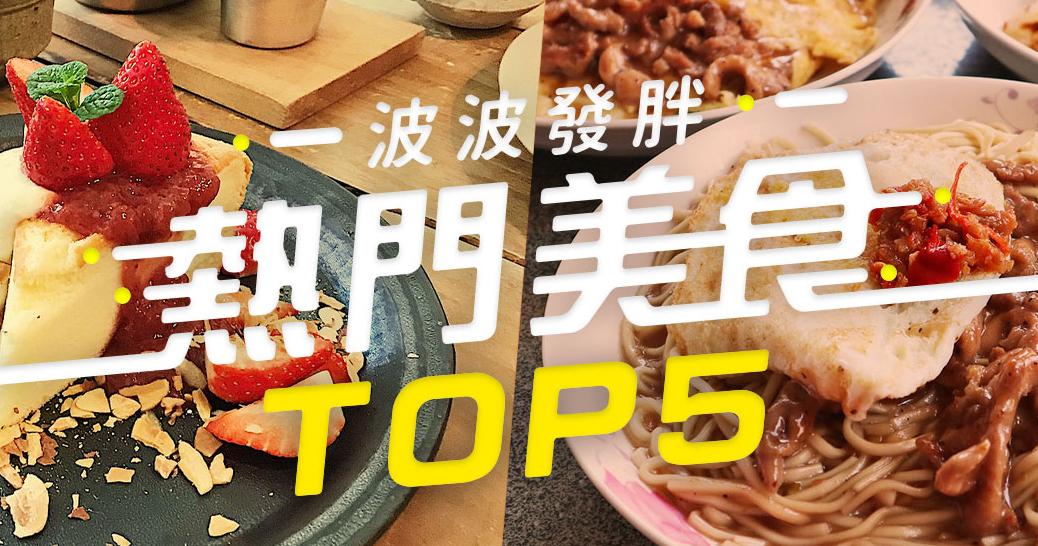 TOP 5波波發胖熱門文章,光是看文字就胖了!居然還有詳細介紹!