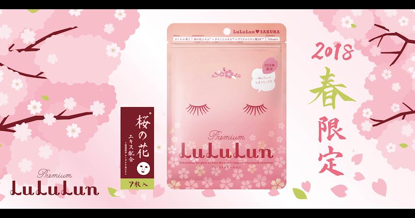 日本LuLuLun 2018櫻花限定版來了~台灣3月中上市