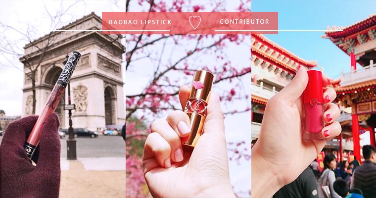 【妝寶寶投稿】帶你的唇膏去旅行!153位女孩真實推薦,一輩子不出錯怎麼拍都美的唇彩清單!