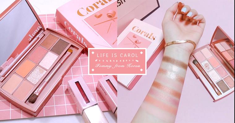 這個粉橘珊瑚光太耀眼!跟著韓妞的Life Is Coral眼妝,一起成為讓人想接近的暖女!