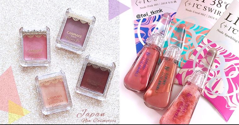 #高顯色光澤感 就是今年櫻花妹的IT trend,這些超美的日系新品,讓你忍不住愛上鏡子裡的自己!