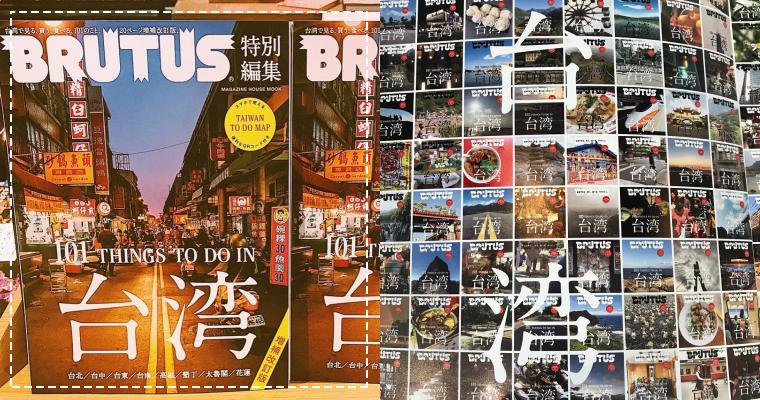 尾頁居然有還感人彩蛋?!日雜《BRUTUS》再度推出珍藏「台灣特集增補版」,可惡又要搶不到了啦!